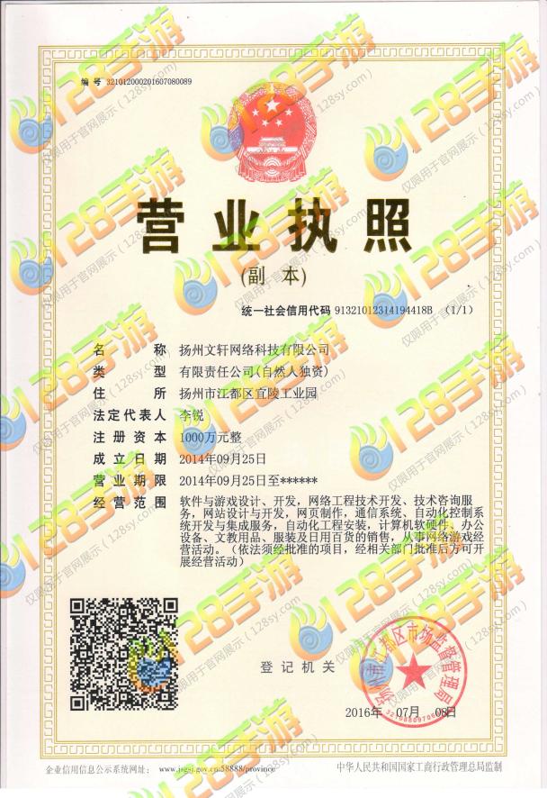 文轩网络营业执照(水印).jpg